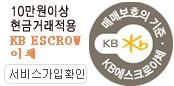 KB 국민은행 구매안전서비스